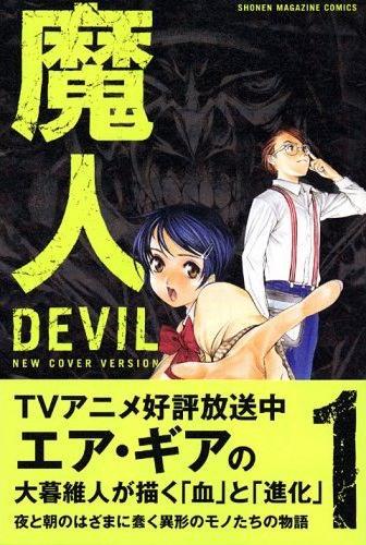 DEVIL Cover #1